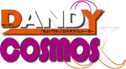 DANDY and Cosmos